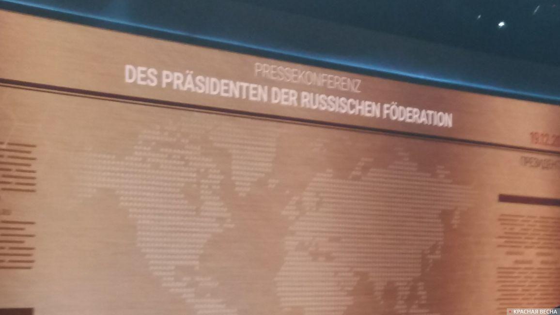 Карта за спиной Владимира Путина