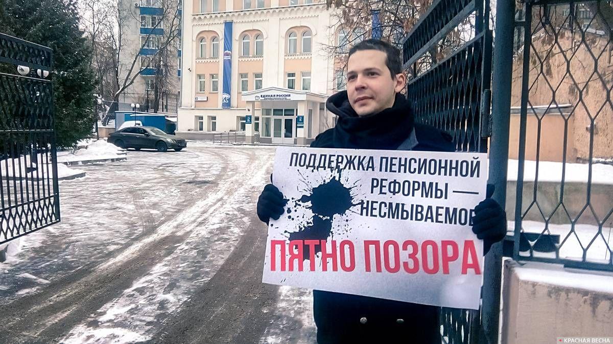 Пикет против пенсионной реформы у приемной партии Единая Россия