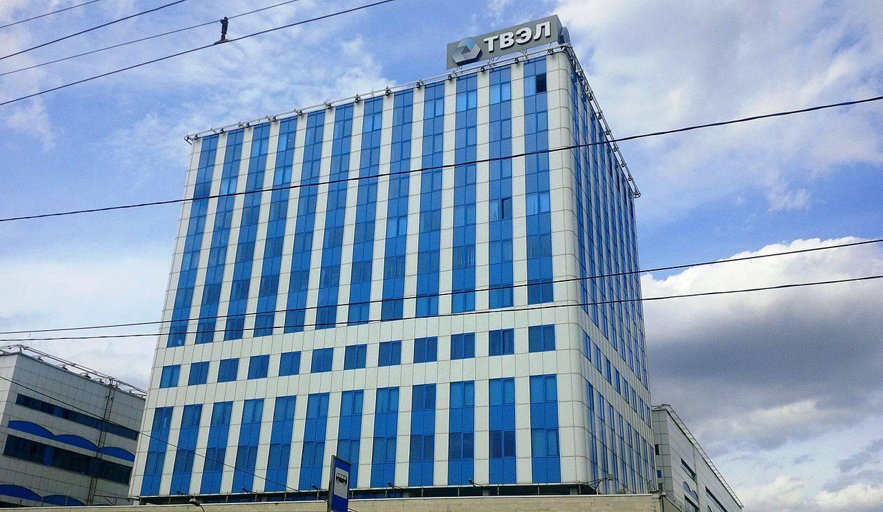 Офис компании «ТВЭЛ»