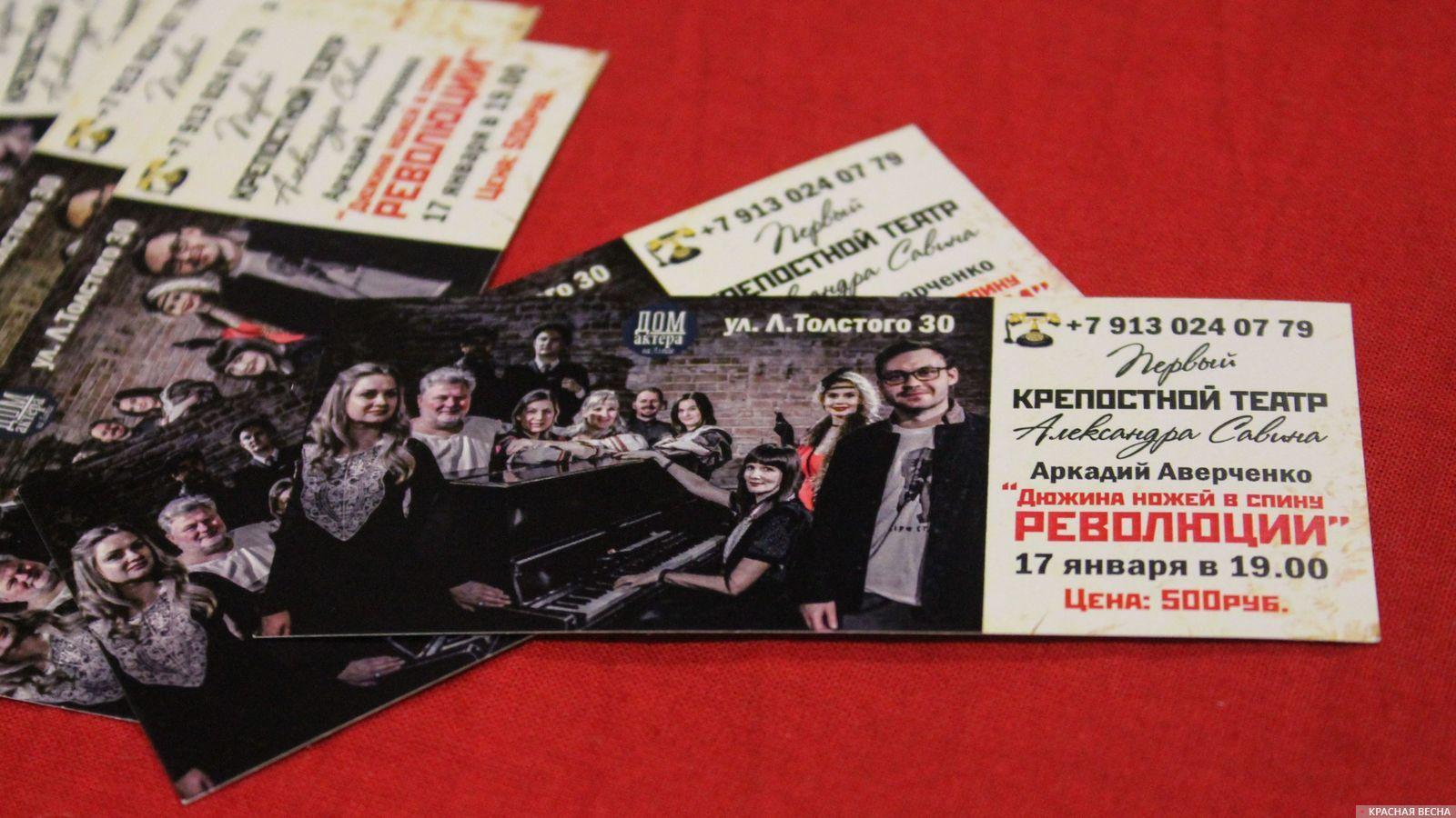 Билеты на спектакль