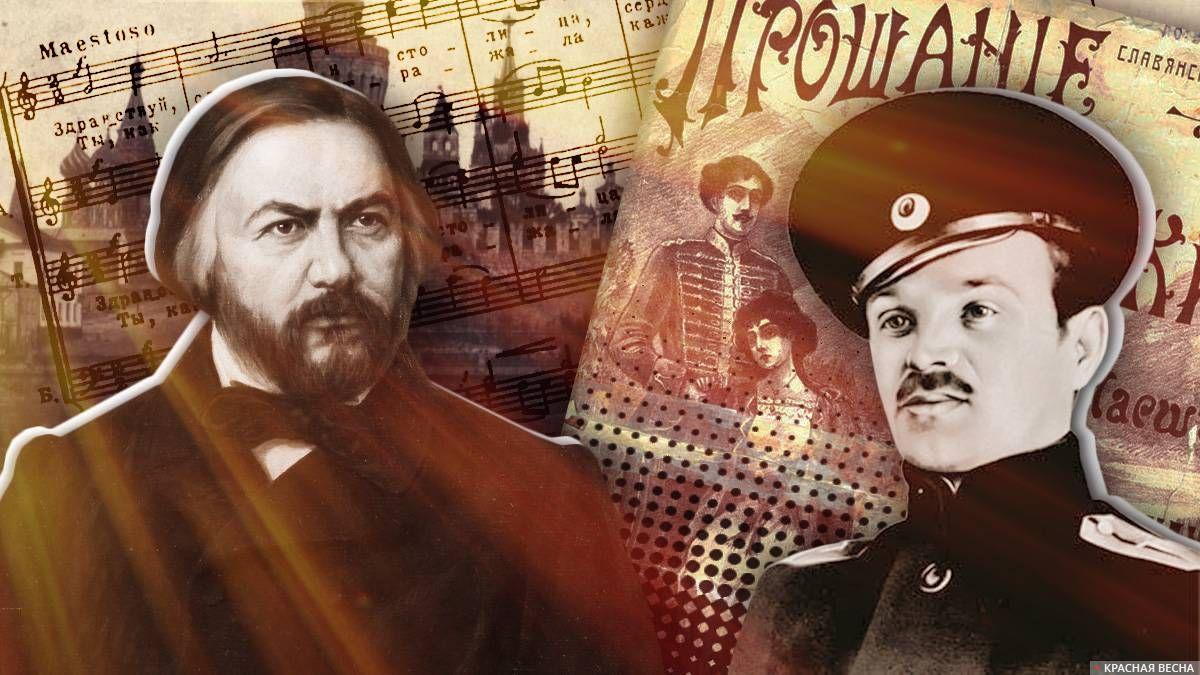 М.И. Глинка и В.И. Агапкин