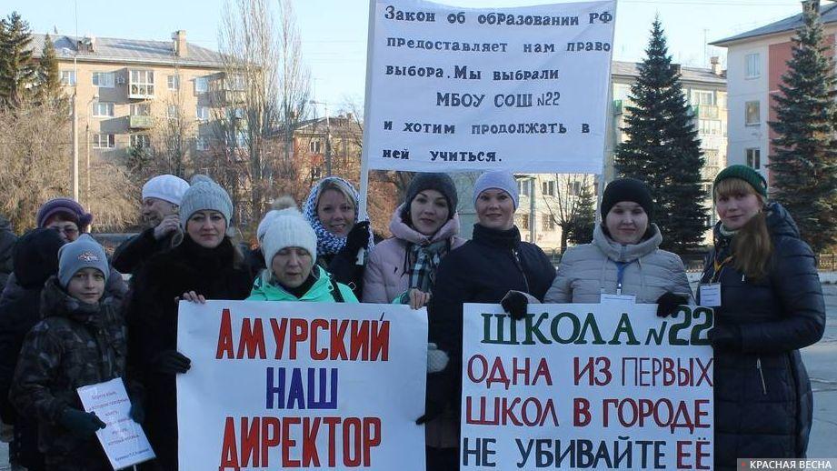Протест родителей учеников против реорганизации школы в Озерске