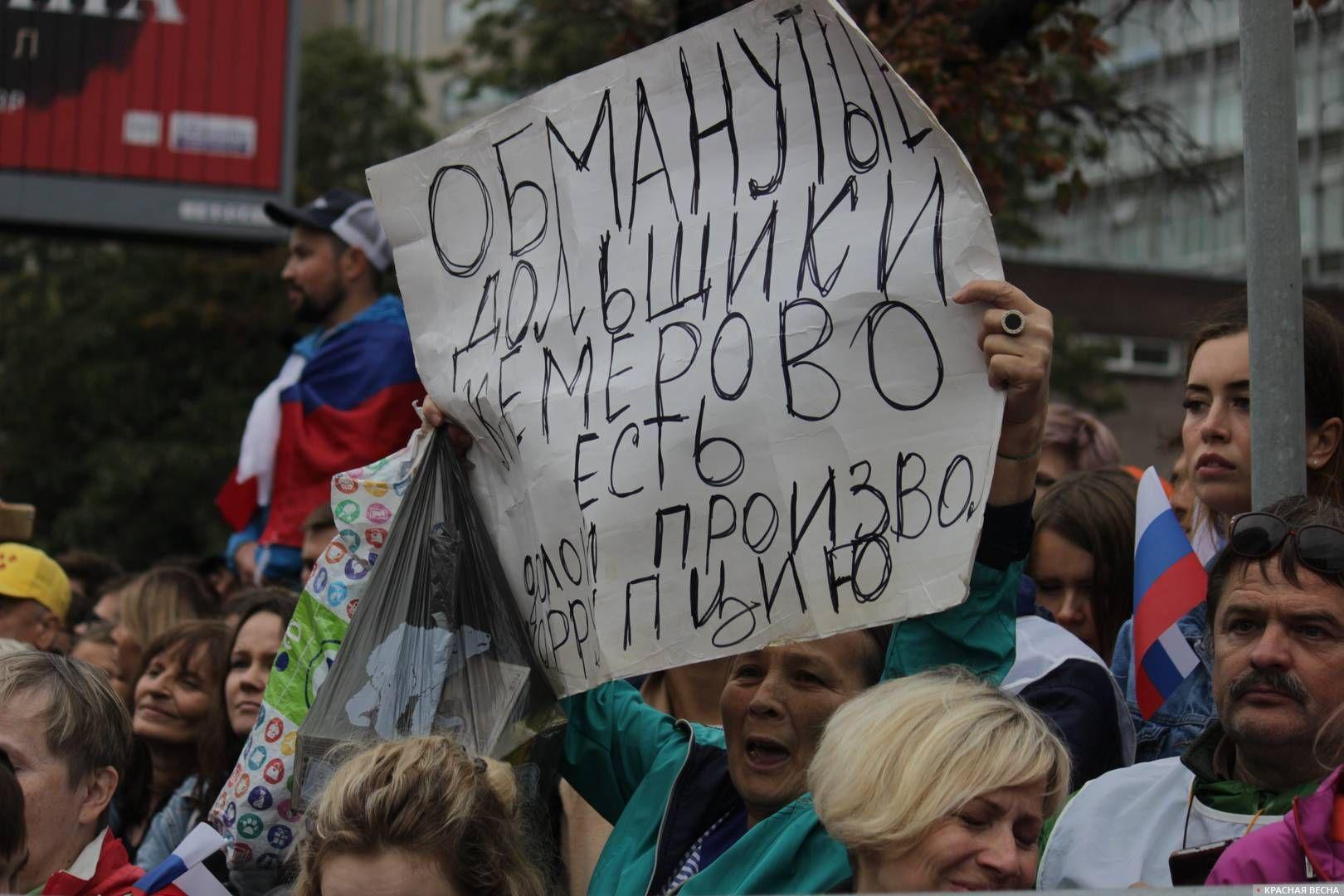 Обманутые дольщики Кемерово