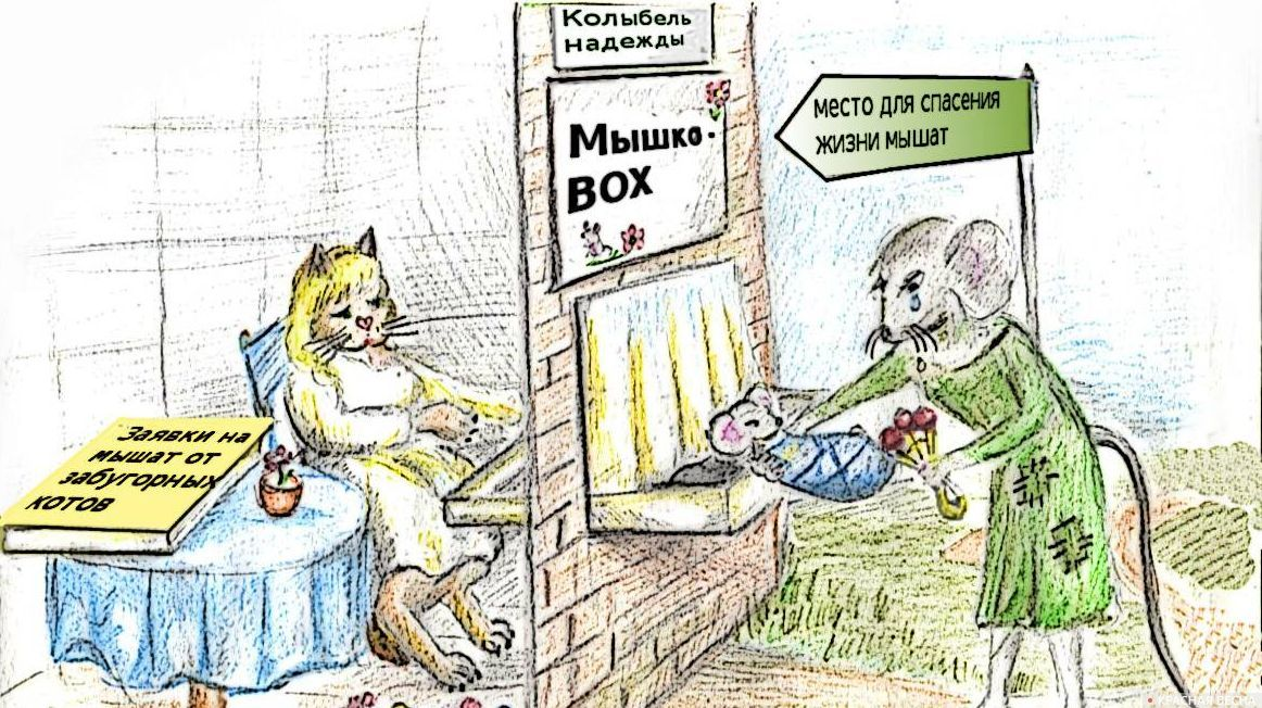 Мышко-бокс. Ювенальная юстиция
