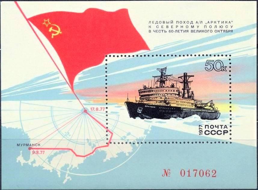 Почтовый блок СССР, посвящённый походу к Северному полюсу в честь 60-летия Великого Октября, проходившему с 9 по 17 августа 1977 года