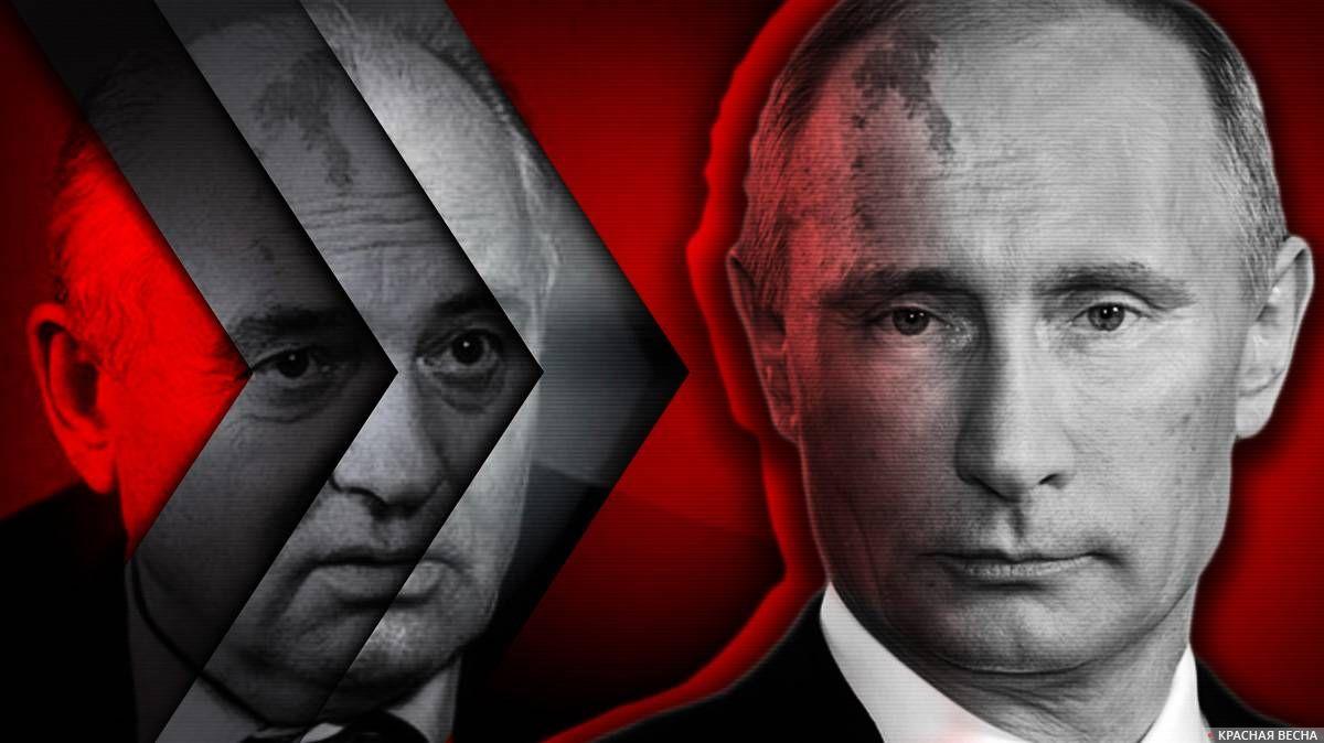 Путин преемник Горбачёва