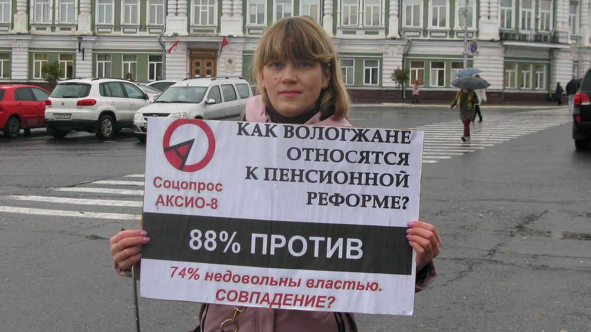 Пикет в «День людоеда» у администрации Вологды