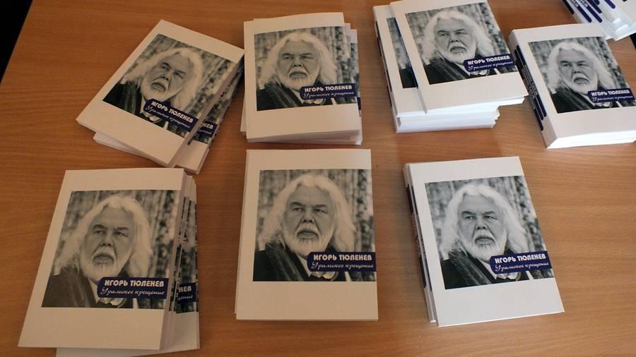 Книга Игоря Тюленева