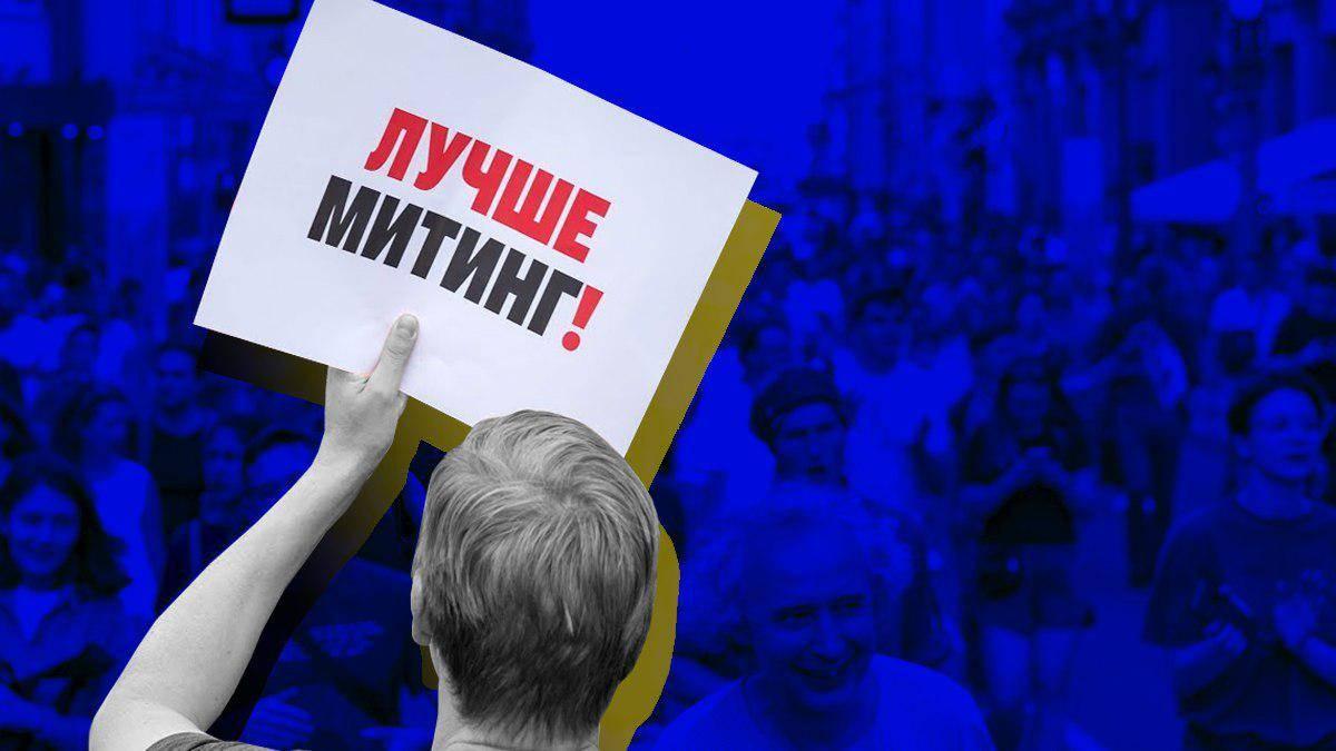Митинг против акции протеста