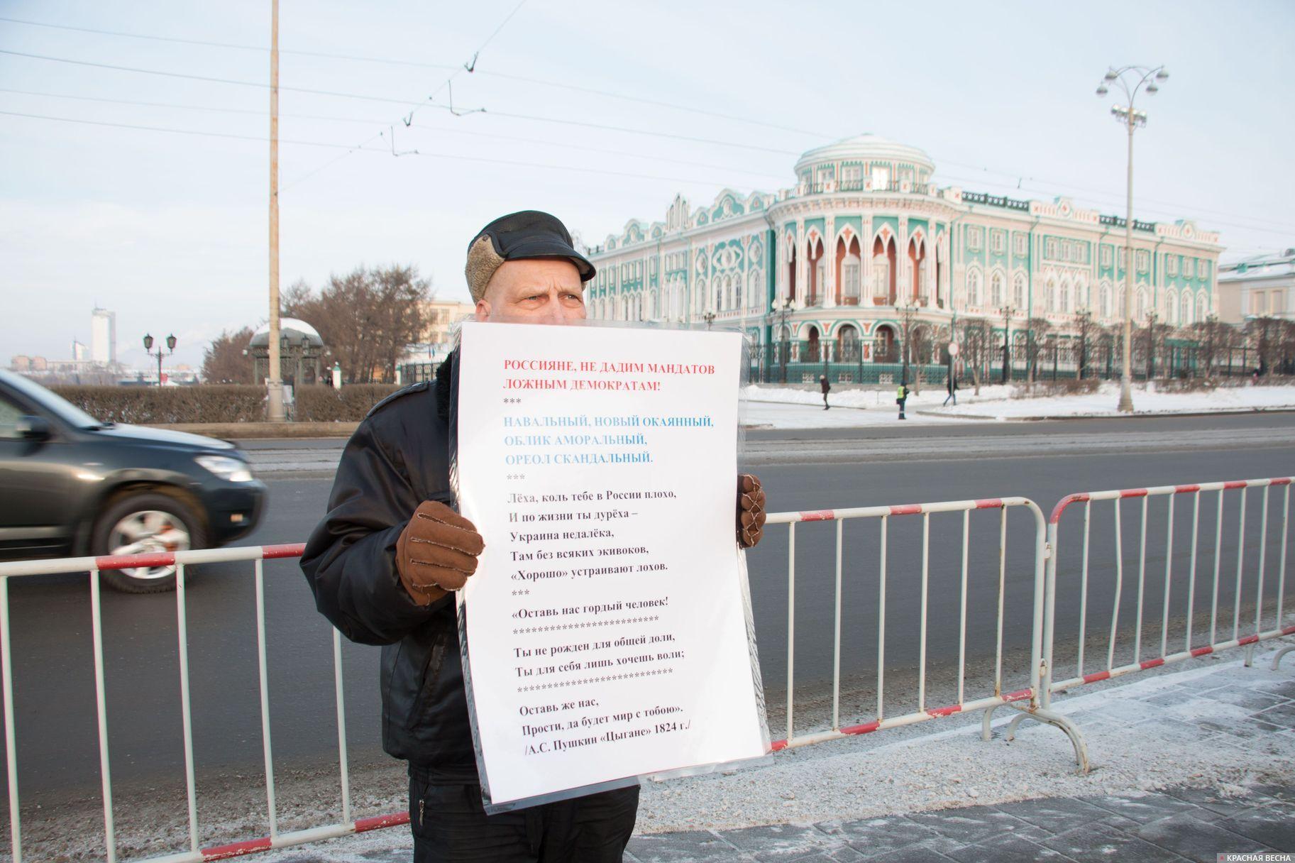 Собрание сторонников Алексея Навального. Екатеринбург. 24.12.2017