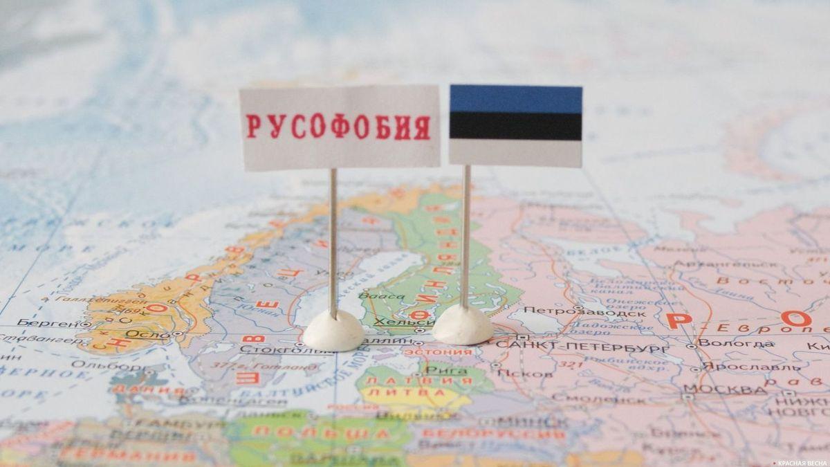 Эстония и русофобия