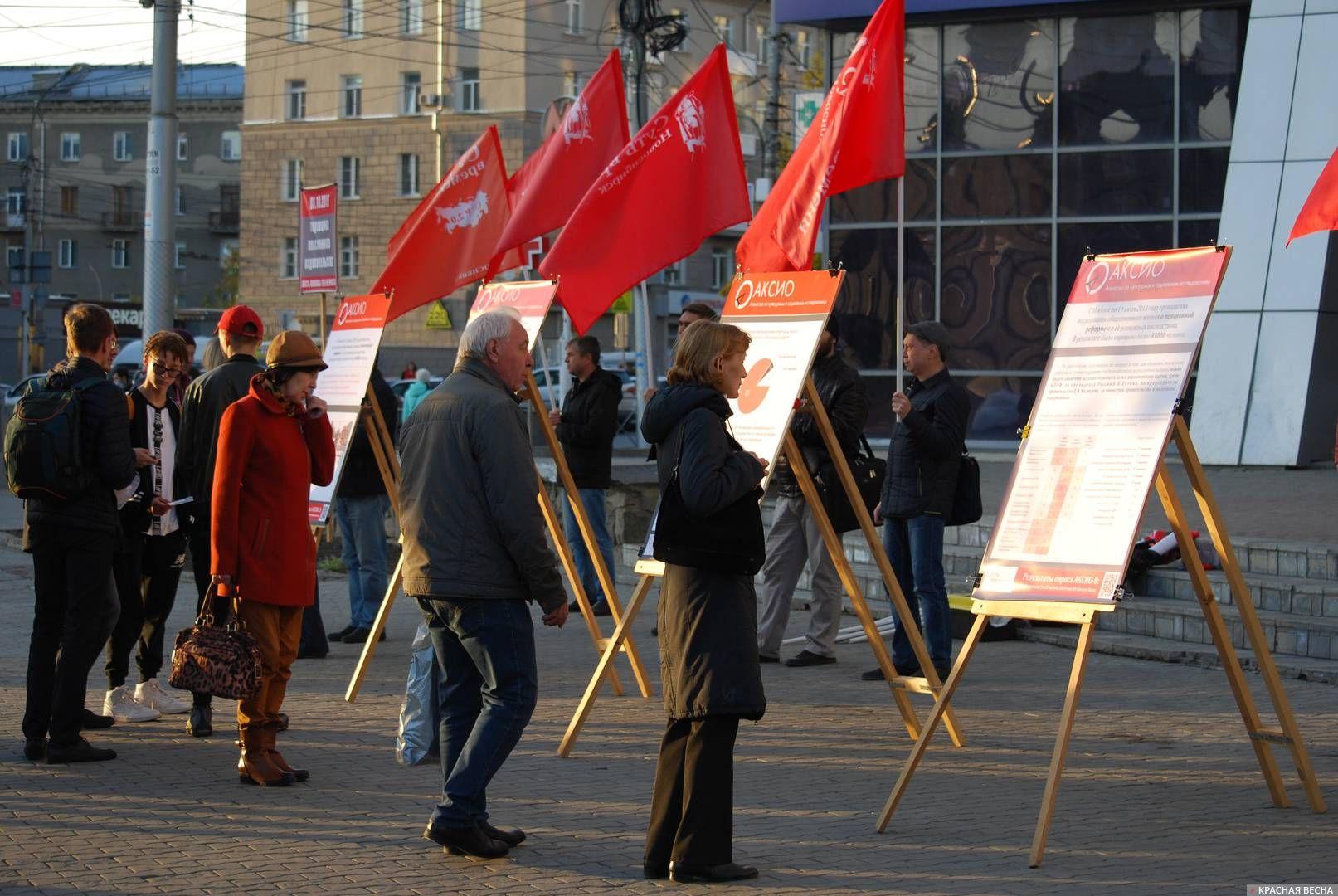 Пикет против пенсионной реформы в Новосибирске
