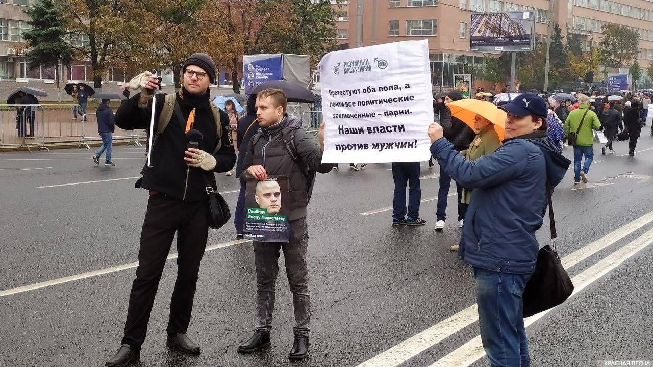 Мужской протест