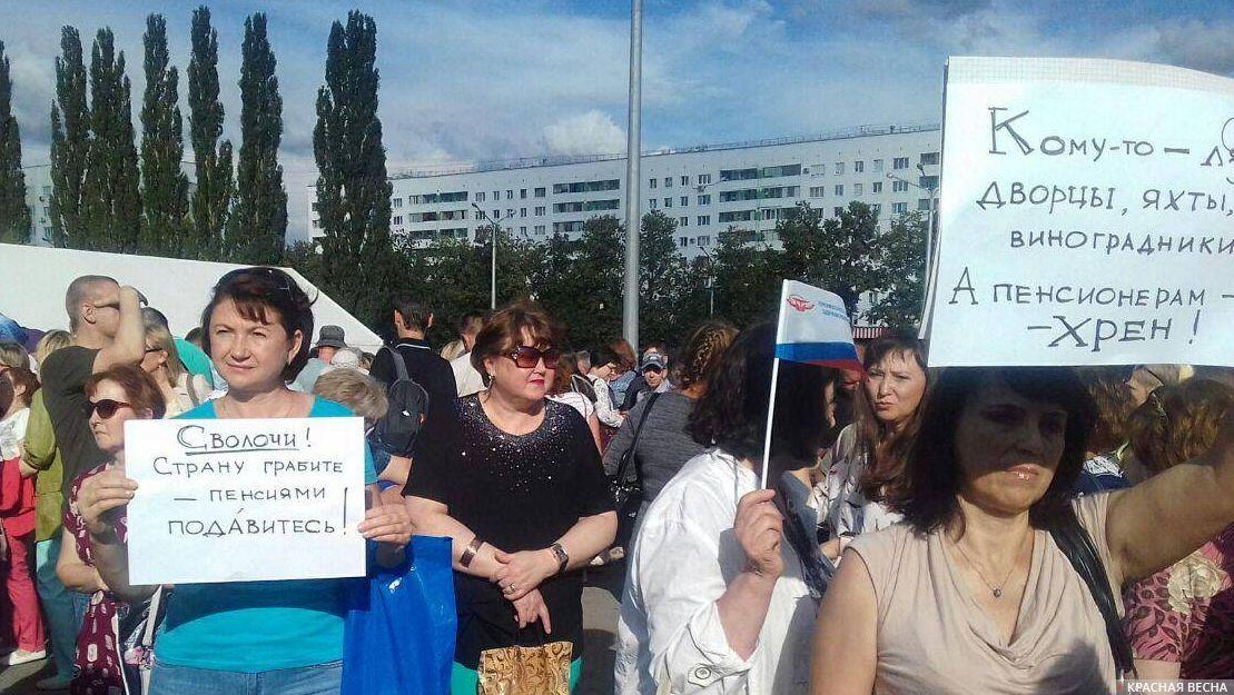 Митинг против пенсионной реформы. Уфа, Республика Башкортостан