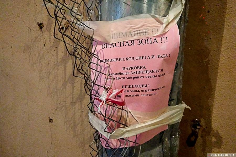 Санкт-Петербург. Объявление около станции метро Чернышевская