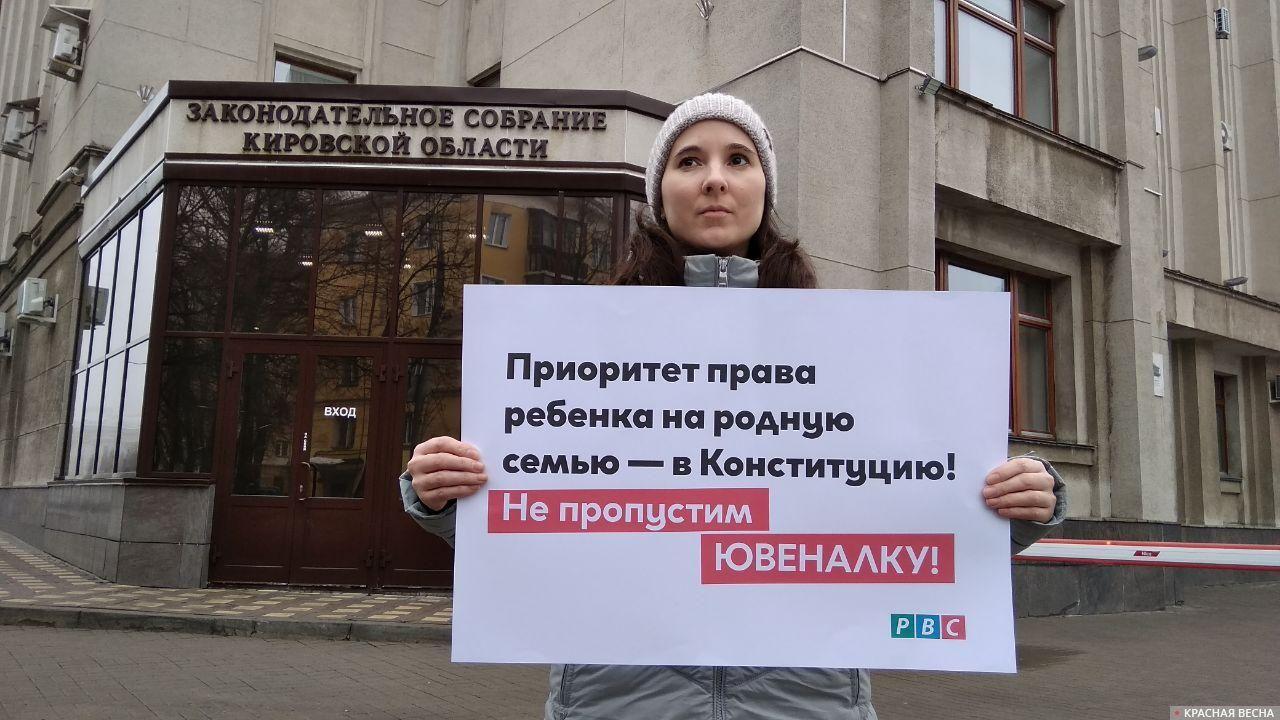 Одиночный пикет в Кирове 11 марта 2020 годаАндрей Мозжевитинов © ИА Красная Весна