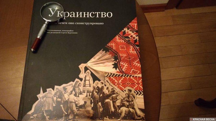 Монография Украинство