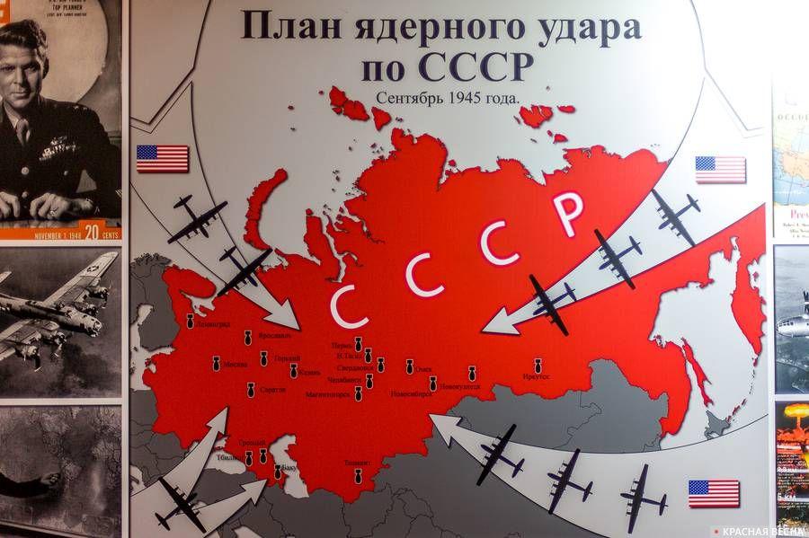 План ядерного удара по СССР