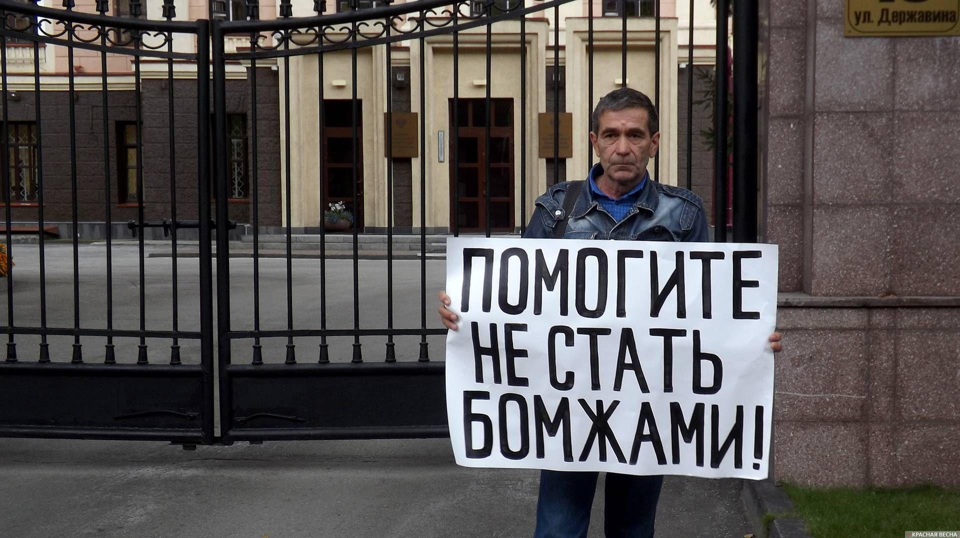 Пикет военных пенсионеров возле приемной президента РФ в Сибирском федеральном округе
