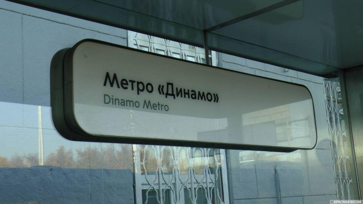 Метро «Динамо»
