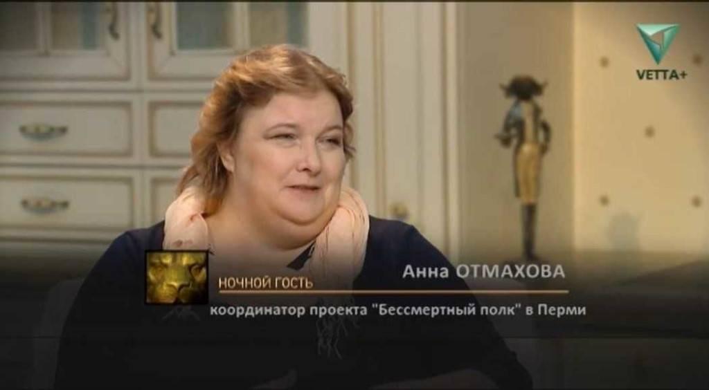 А. Отмахова