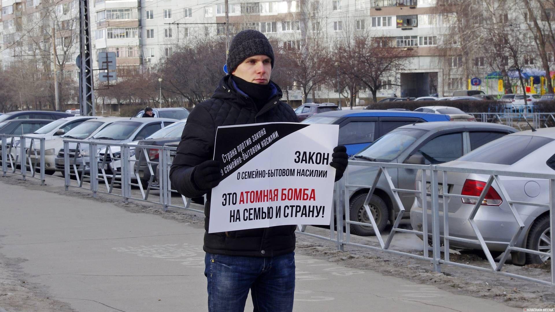 Пикет в Тольятти против закона о семейно-бытовом насилии