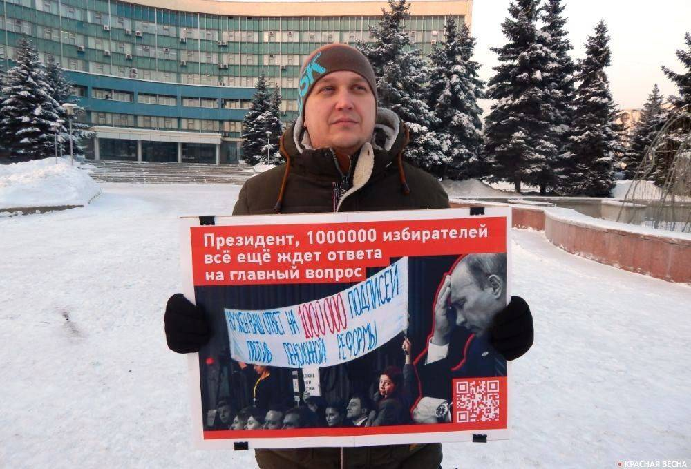 Кемеровчане напомнили о нежелании власти всерьез обсуждать реформу с гражданами