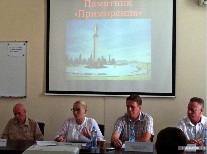Пресс-конференция по вопросу установки Памятника примиренияв городе Севастополь [ИА Красная Весна]