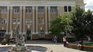 Ростовская государственная консерватория им. С.В. Рахманинова