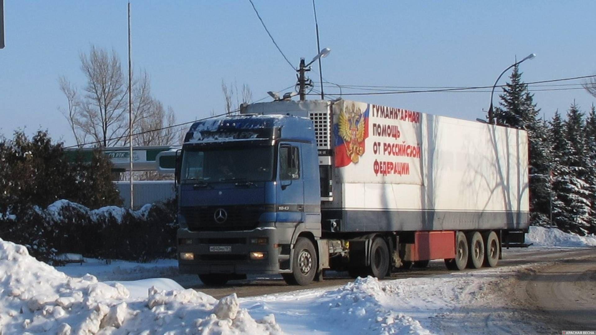 Гуманитарный конвой МЧС России в Донецке