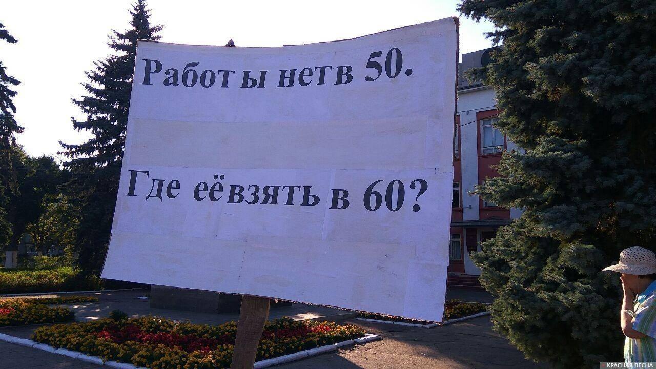 Плакат протестующих против пенсионной реформы. Город Унеча Брянской области. 1 августа 2018 года