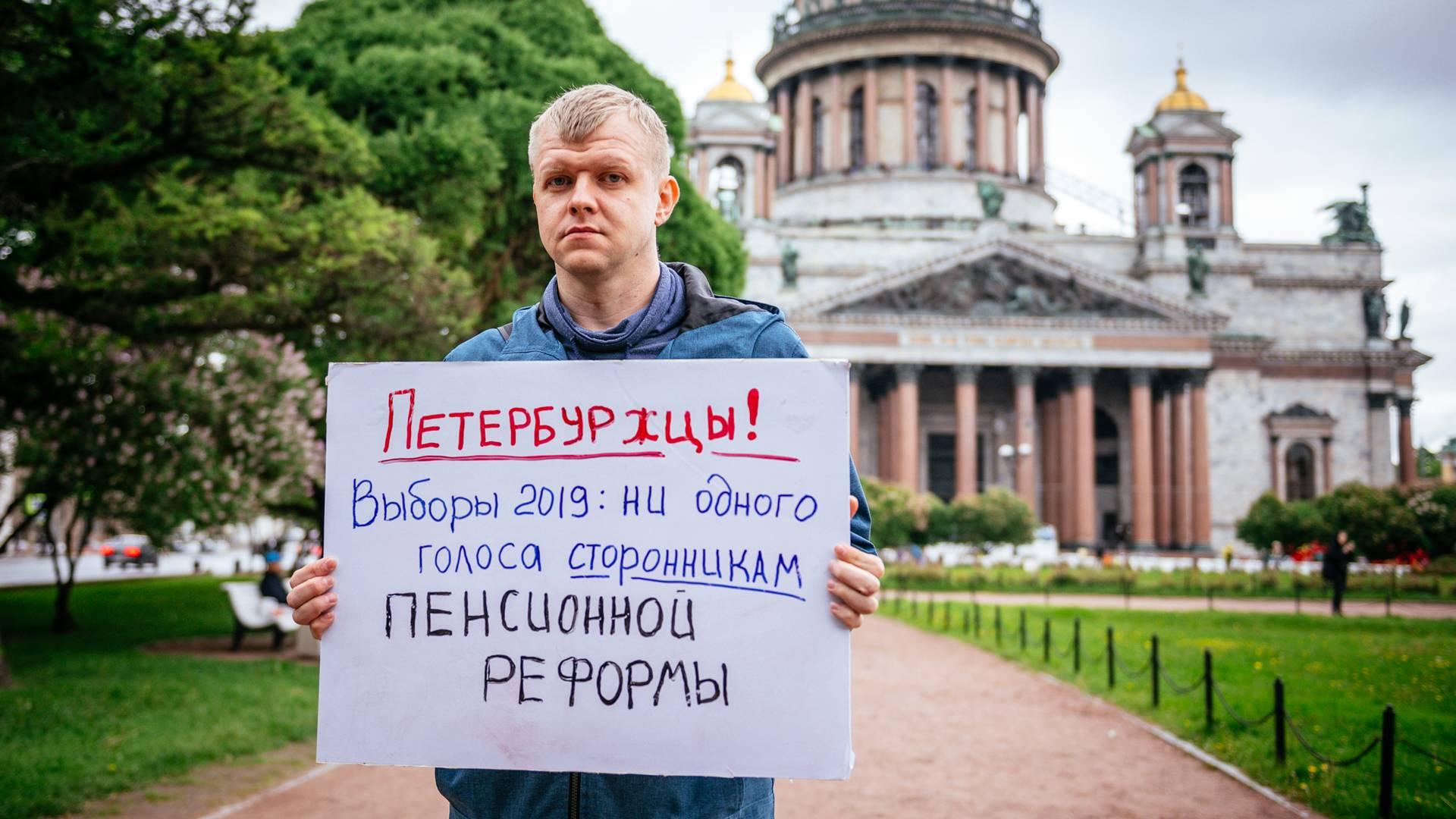 Пикет в Санкт-Петербурге, 2 июня