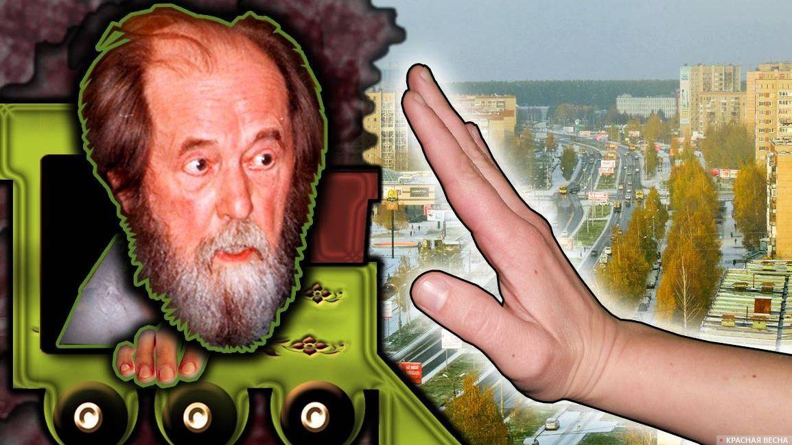 Народ против портрета Солженицына