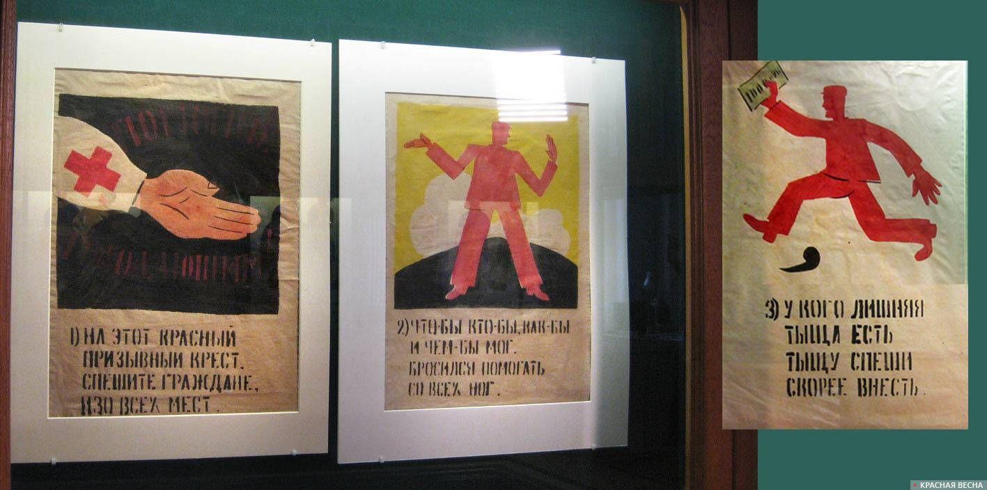В.В.Маяковский «На этот красный призывный крест...». Серия из 12 лл. Москва, 1920-е. 1-3