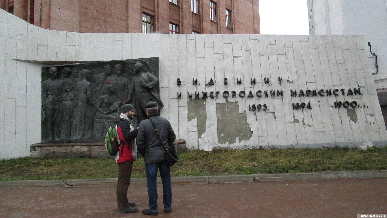 У горельефа Ленин и нижегородские марксисты
