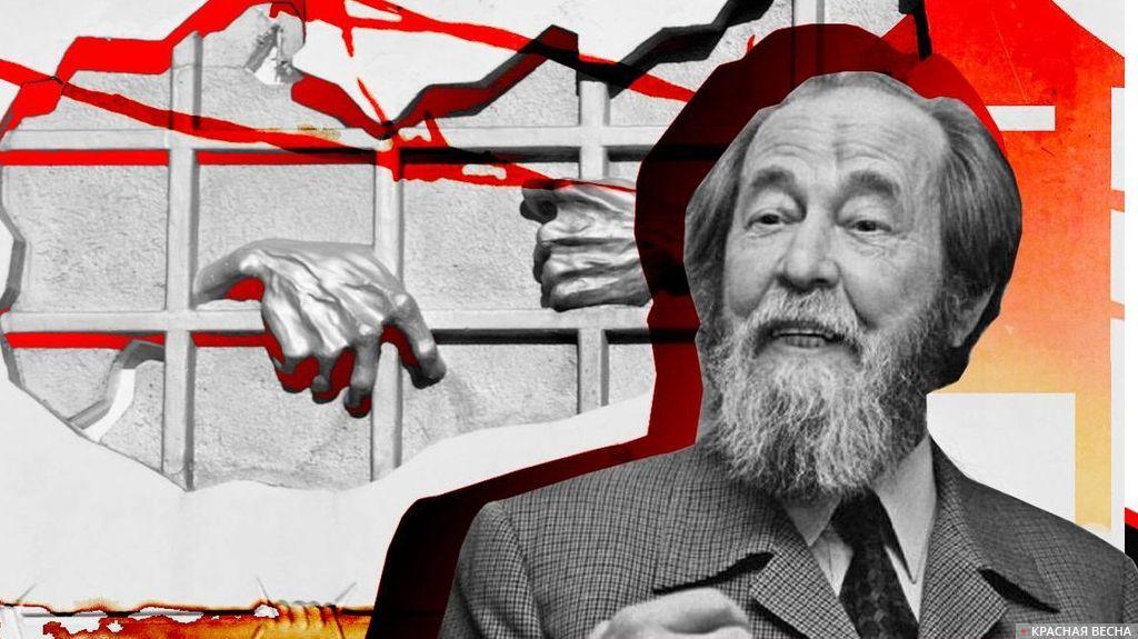 Солженицын - очернитель российской истории