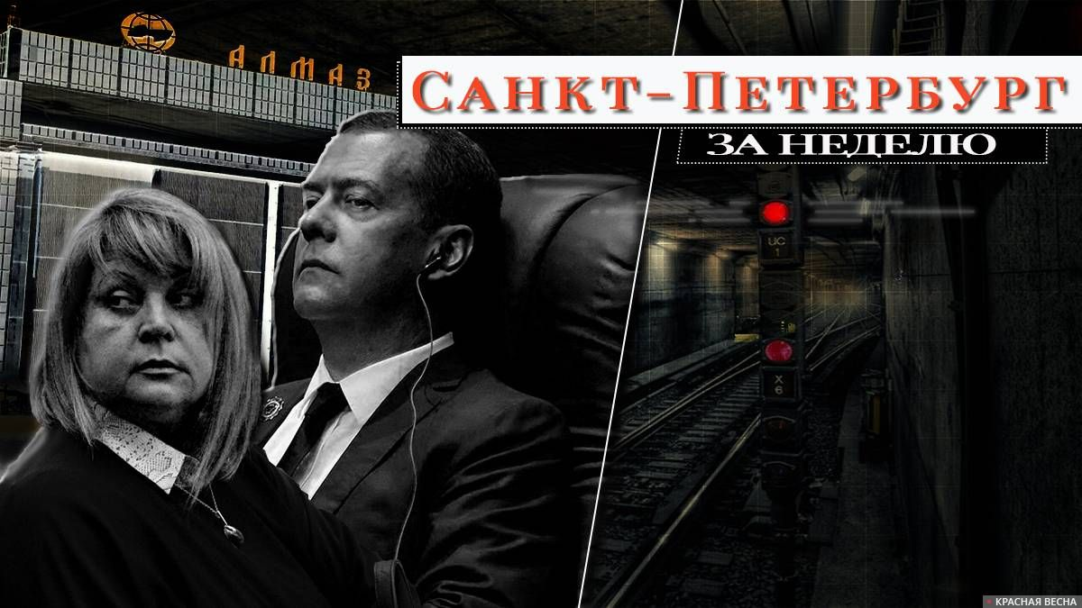 Санкт-Петербург за неделю