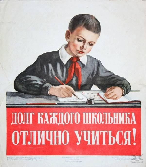 Долг каждого ученика отлично учиться! Советский плакат