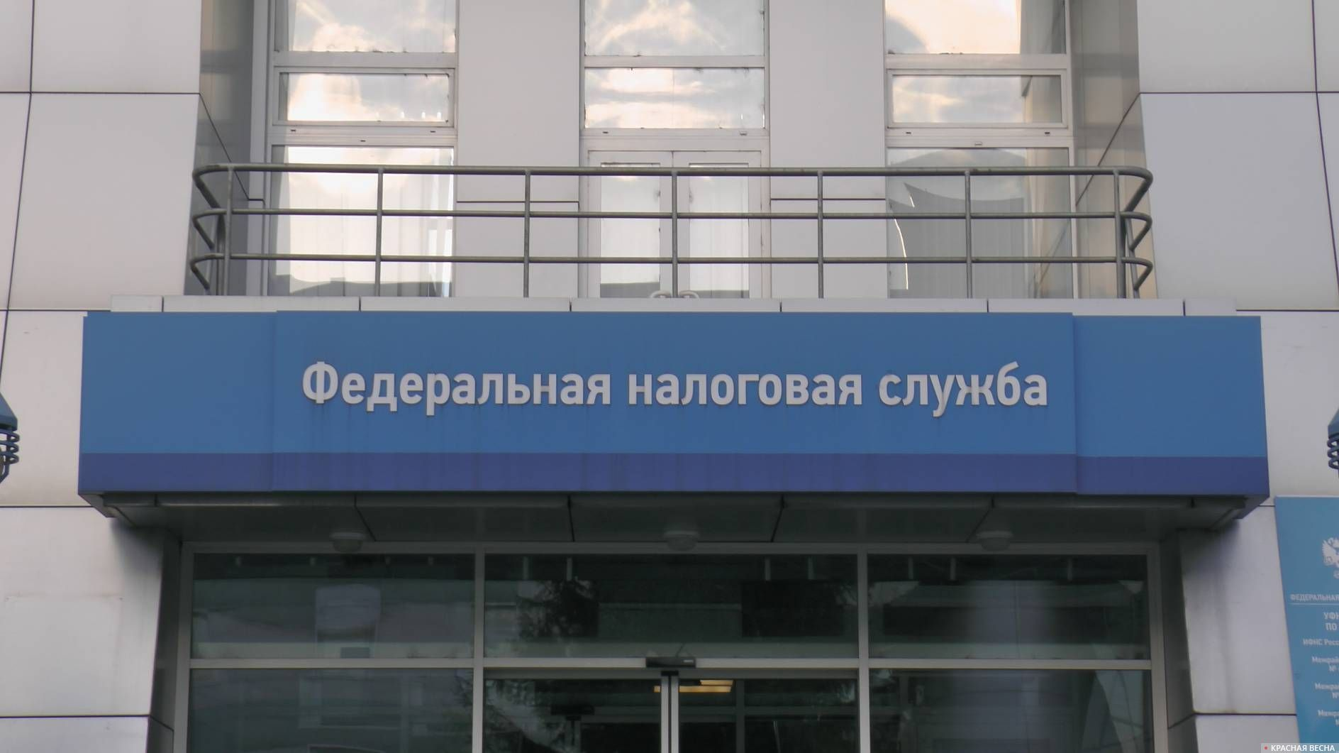 Налоговая служба. Москва