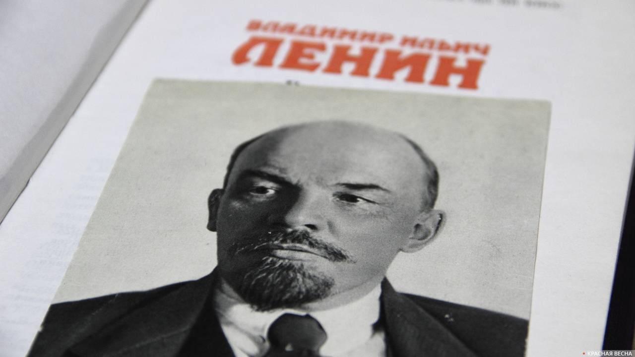 Фотография В.И. Ульянова (Ленина) на обложке