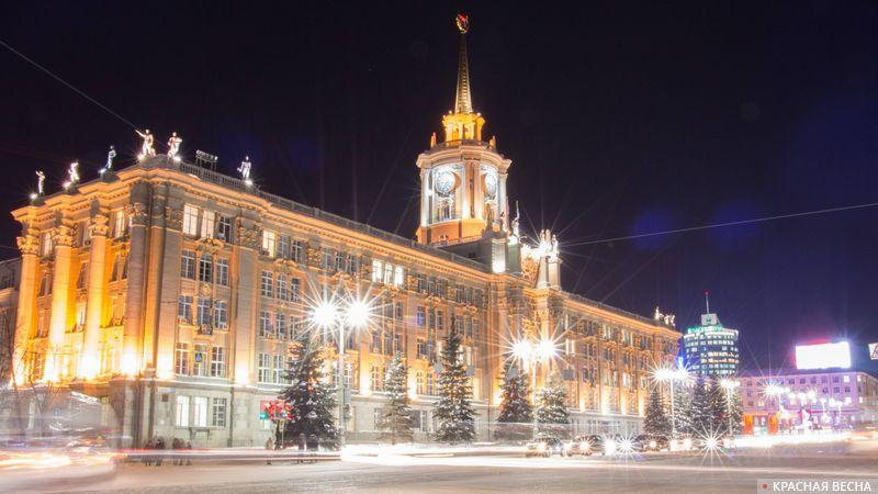 Администрация города. Екатеринбург.