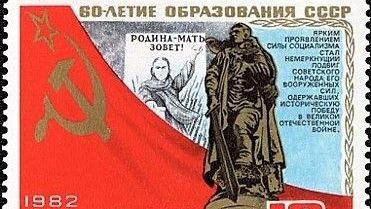 Почтовая марка 60-летие СССР