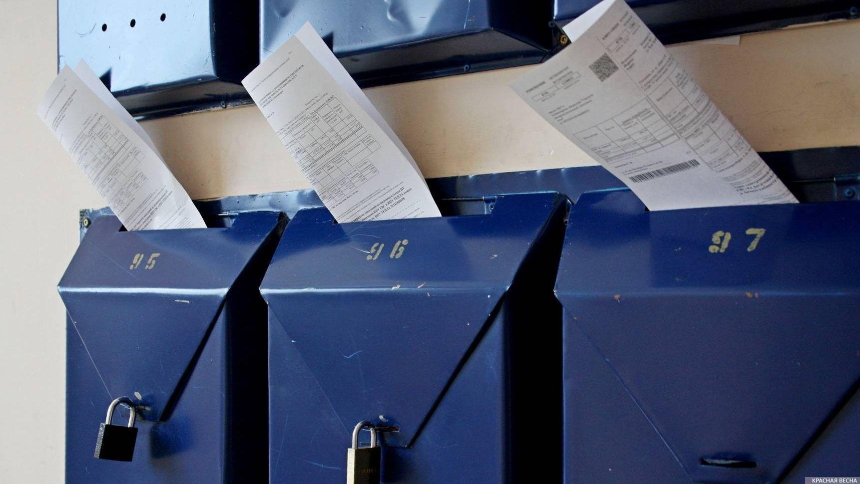 Квитанции в почтовых ящиках