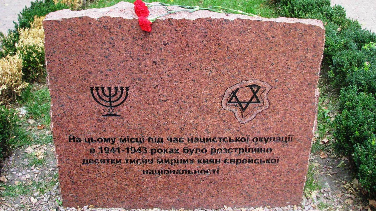Мемориальный камень в Бабьем Яру