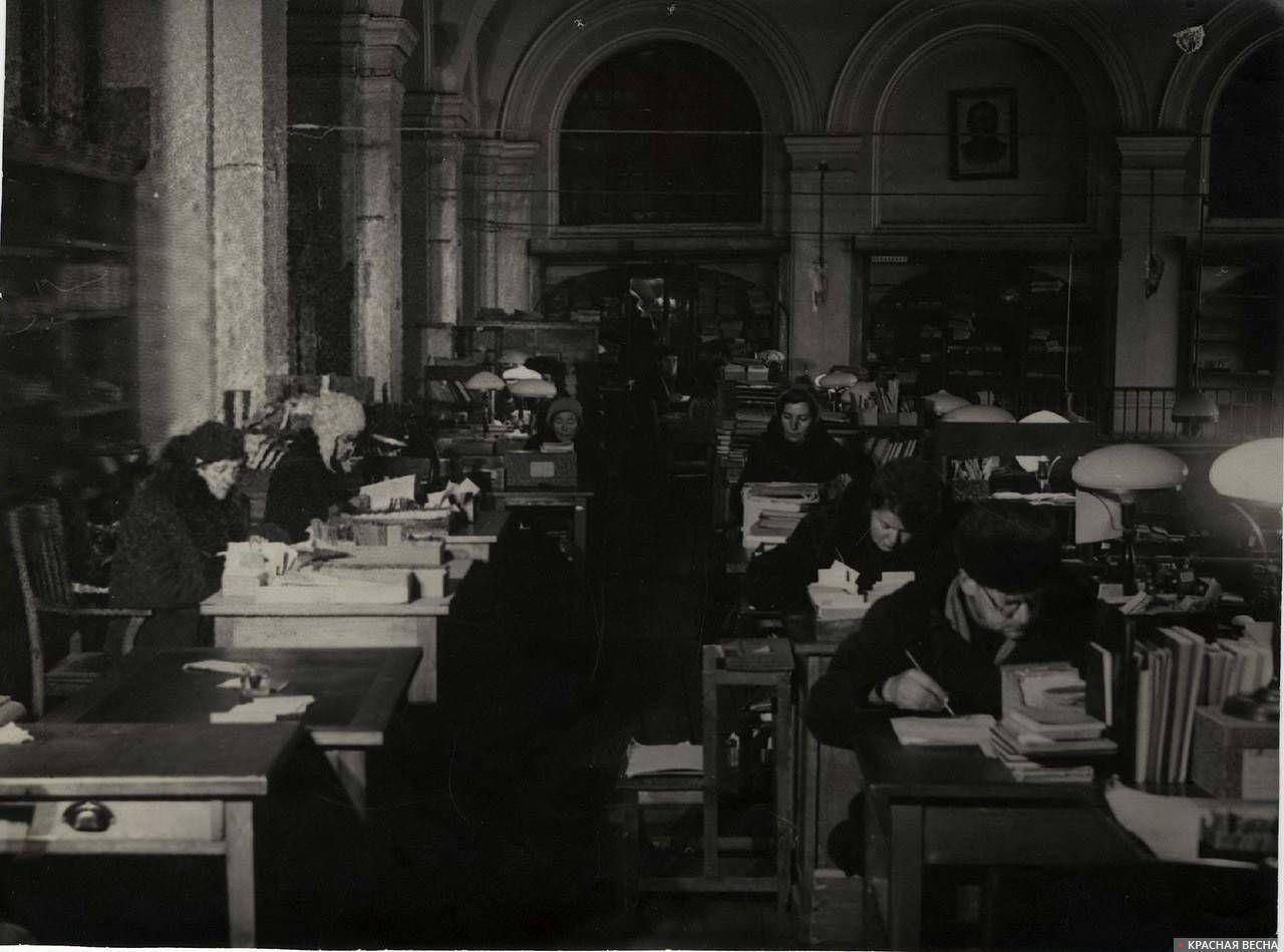 Читальный зал в блокадном Ленинграде