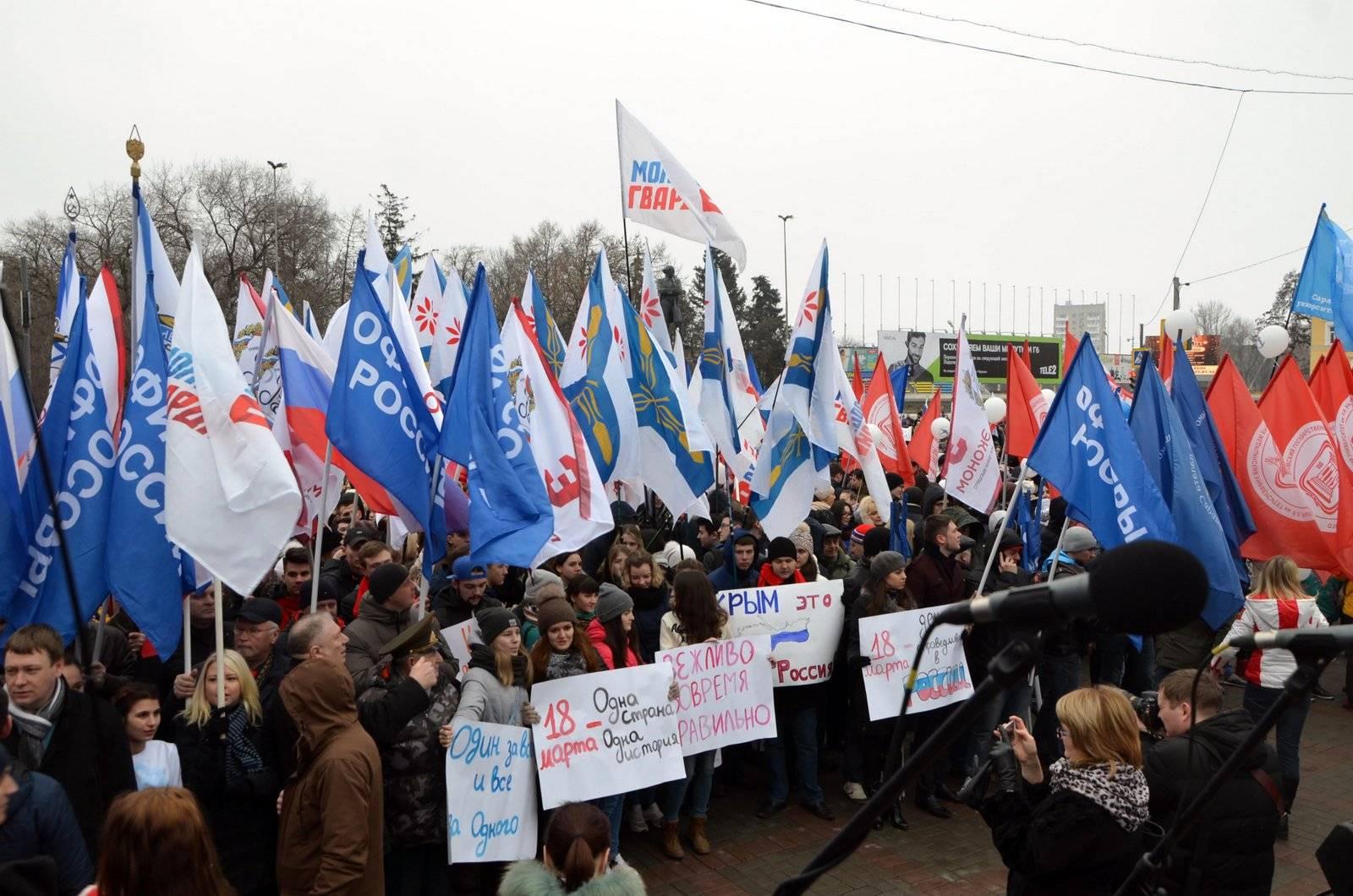 День воссоединения России и Крыма. Саратов
