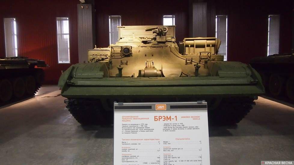 БРЭМ-1 в музее Уралвагонзавода