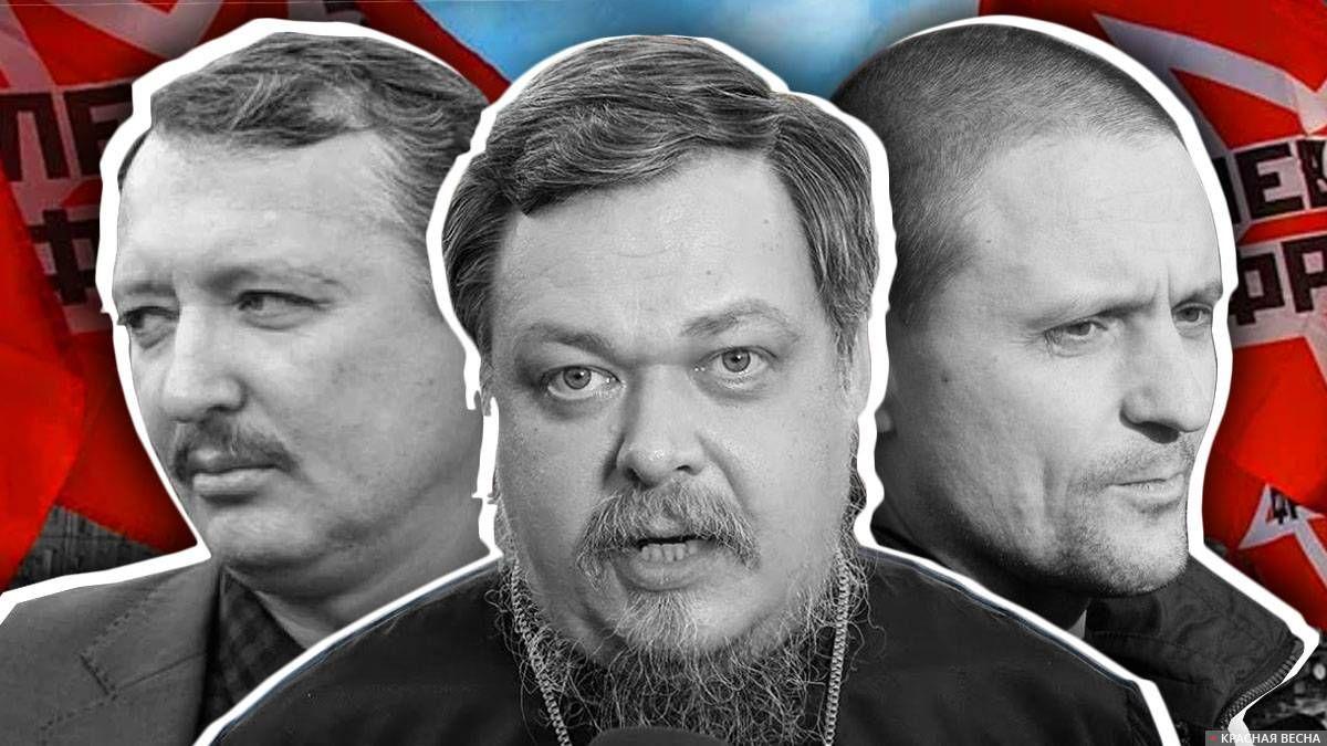 Гиркин, Чаплин, Удальцов