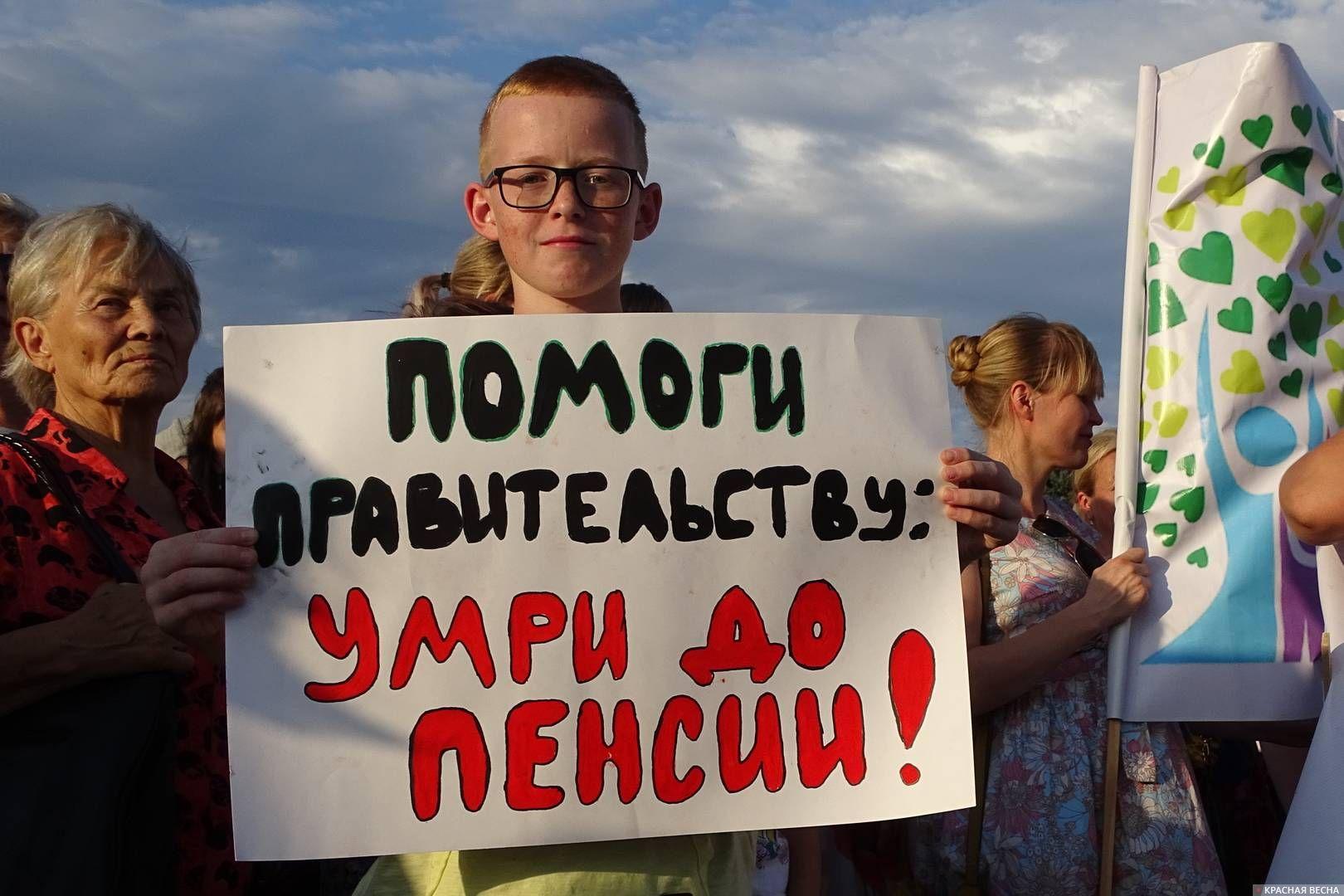 Митинг против пенсионной реформы, город Волжский, 2018 год