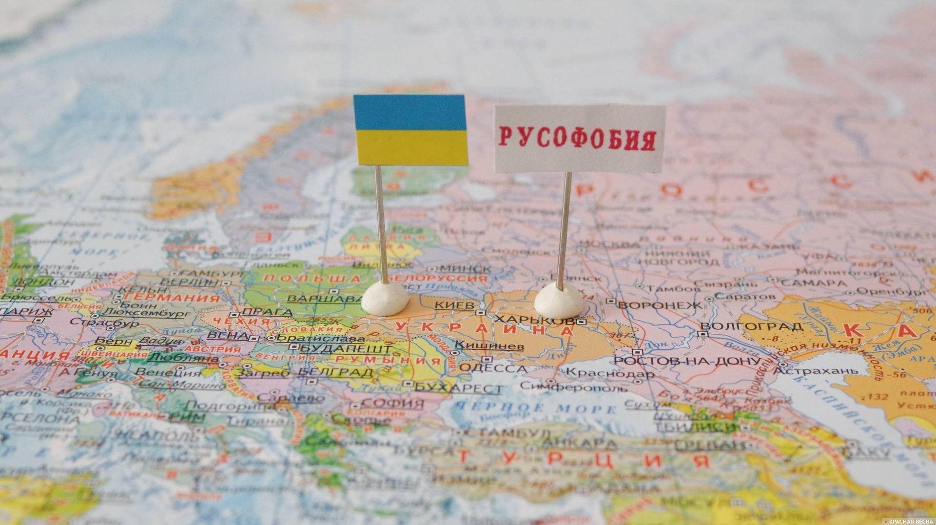 Русофобия, Украина.